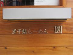 【新店】煮干鰮らーめん 圓 町田店-8