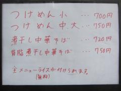【新店】ones ones 早稲田店-3