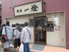 麺屋 一燈【壱四】-1