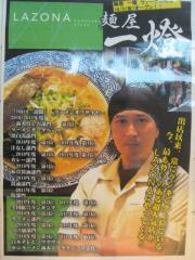 麺屋 一燈【壱四】-9