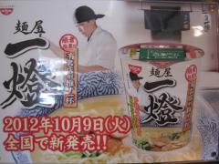 麺屋 一燈【壱四】-10