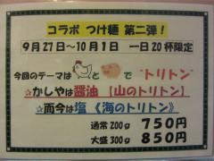 かしや【壱弐】 -2