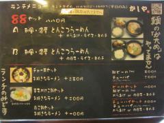かしや【壱弐】 -9