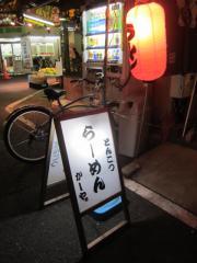 かしや【壱弐】 -12