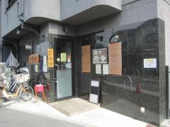 麺や 而今【参弐】-1