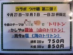 麺や 而今【参弐】-2