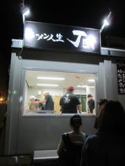 大つけ麺博2012 ~金久右衛門「つけ麺エバーゴールド」&ラーメン人生 JET 「鶏煮込みつけ麺」~-2
