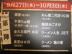 大つけ麺博2012 ~金久右衛門「つけ麺エバーゴールド」&ラーメン人生 JET 「鶏煮込みつけ麺」~-5
