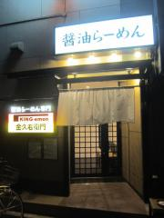 【新店】金久右衛門 堺東店-1