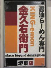 【新店】金久右衛門 堺東店-8