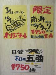 【新店】金久右衛門 堺東店-10