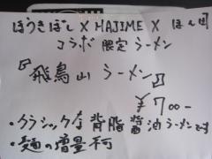 麺処 ほん田【壱拾】-2