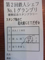 麺処 ほん田【壱拾】-7