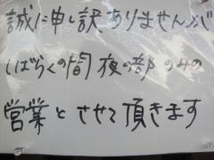 麺処 ほん田【壱拾】-9