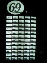 ラァメン家 69'N'ROLL ONE【四】-2