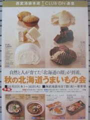 富良野 とみ川 ~西武百貨店池袋本店「秋の北海道うまいもの会」~-2