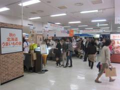 富良野 とみ川 ~西武百貨店池袋本店「秋の北海道うまいもの会」~-4