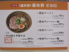 富良野 とみ川 ~西武百貨店池袋本店「秋の北海道うまいもの会」~-5