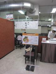 麺の房 たけ田 ~西武百貨店池袋本店「秋の北海道うまいもの会」~-1