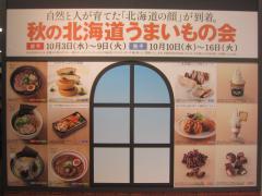 麺の房 たけ田 ~西武百貨店池袋本店「秋の北海道うまいもの会」~-2