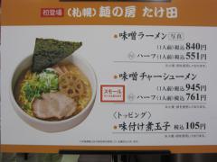 麺の房 たけ田 ~西武百貨店池袋本店「秋の北海道うまいもの会」~-3
