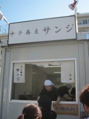 大つけ麺博2012 第二陣 ~中華蕎麦 サンジ「サンジのつけめん」~-1