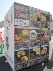 大つけ麺博2012 第二陣 ~中華蕎麦 サンジ「サンジのつけめん」~-3