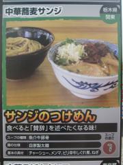 大つけ麺博2012 第二陣 ~中華蕎麦 サンジ「サンジのつけめん」~-4