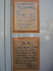 大つけ麺博2012 第二陣 ~中華蕎麦 サンジ「サンジのつけめん」~-9