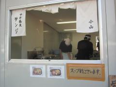 大つけ麺博2012 第二陣 ~中華蕎麦 サンジ「サンジのつけめん」~-14