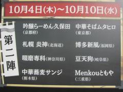 大つけ麺博2012 第二陣 ~中華蕎麦 サンジ「サンジのつけめん」~-16
