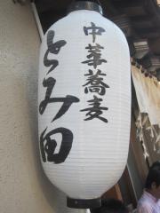 中華蕎麦 とみ田 ~特製つけそば~-10