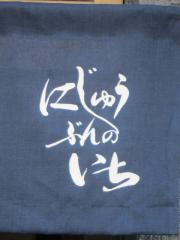 【新店】RAMEN にじゅうぶんのいち-9
