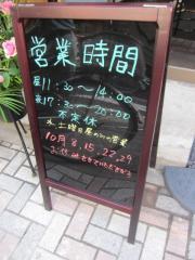 【新店】RAMEN にじゅうぶんのいち-10