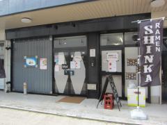 町田汁場 しおらーめん 進化-1