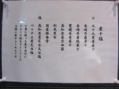 町田汁場 しおらーめん 進化-7