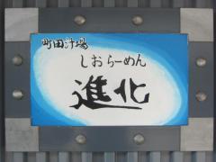 町田汁場 しおらーめん 進化-9
