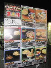 大つけ麺博2012 第三陣 ~『中華蕎麦 とみ田』&『麺屋 一燈』~-6