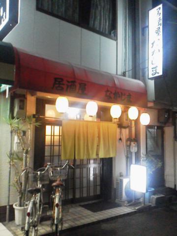 居酒屋 なかじま【弐】-1