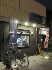 麺処 晴【弐】-1