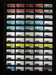 麺処 晴【弐】-2