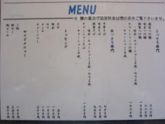 麺処 晴【弐】-3
