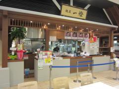 【新店】麺屋 一燈 ラゾーナ川崎店-1