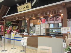 【新店】麺屋 一燈 ラゾーナ川崎店-2