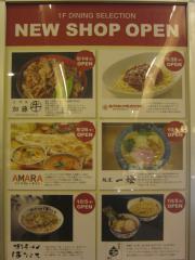 【新店】麺屋 一燈 ラゾーナ川崎店-4
