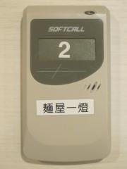 【新店】麺屋 一燈 ラゾーナ川崎店-8