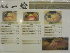 【新店】麺屋 一燈 ラゾーナ川崎店-7