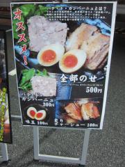 大つけ麺博2012 第三陣 ~『中華蕎麦 とみ田』&『麺屋 一燈』~-22