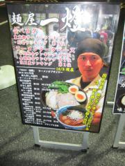 大つけ麺博2012 第三陣 ~『中華蕎麦 とみ田』&『麺屋 一燈』~-23