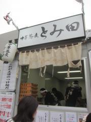 大つけ麺博2012 最終日 ~再びの『中華蕎麦とみ田』&『麺屋一燈』~-1